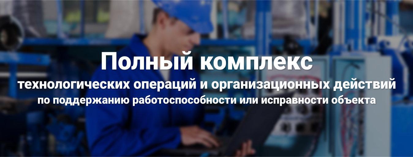 Техническая поддержка и сервисное обслуживание